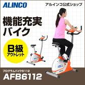 B級アウトレット品/バイクフィットネスバイク アルインコ直営店 ALINCO基本送料無料 AFB6112 プログラムバイク6112スピンバイク 負荷16段階 バイク/bike ダイエット/健康健康器具 マグネットバイク