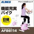B級アウトレット品/バイクフィットネスバイク アルインコ直営店 ALINCO基本送料無料AFB6114 プログラムバイク6114エアロマグネティックバイク スピンバイク バイク ダイエット 健康器具 マグネットバイク