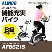 アウトレット バイクフィットネスバイク アルインコ プログラム エアロマグネティックバイク ダイエット