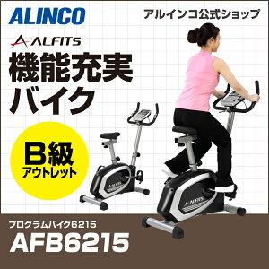 アウトレット アルインコ プログラム エアロマグネティックバイク ダイエット マグネット