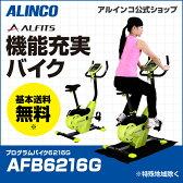 新品・未開封品フィットネスバイク アルインコ直営店 ALINCO基本送料無料 AFB6216G プログラムバイク6216G[グリーン]エアロマグネティックバイク スピンバイク 負荷16段階 バイク ダイエット健康器具