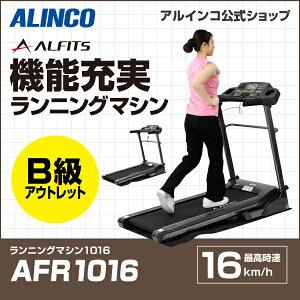 アルインコAFR1016ランニングマシン1016