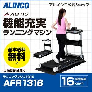 アルインコAFR1316ランニングマシン1316