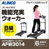 ご予約注文/4月下旬入庫予定B級アウトレット品/ウォーカーアルインコ直営店 ALINCO基本送料無料AFW3014 プログラム電動ウォーカー3014健康器具 ルームランナー ウォーカー ランニングマシン