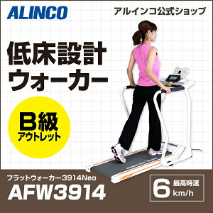 アルインコフラットウォーカー3914Neo/AFW3914