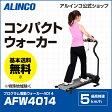 新品・未開封品アルインコ直営店 ALINCO基本送料無料AFW4014 プログラム電動ウォーカー4014最高時速5km/h ルームランナーダイエット 健康器具 ランニングマシン