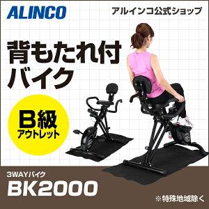 アルインコBK20003WAYバイク