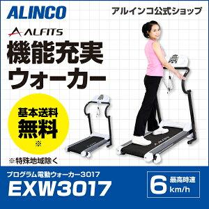プログラム電動ウォーカー3017/EXW3017商品ボタン