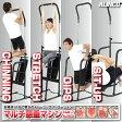 アルインコ直営店 ALINCO 基本送料無料 FA917 マルチ懸垂マシン 腹筋 背筋 懸垂健康器具 家庭用 シットアップベンチダイエット トレーニング ぶらさがり
