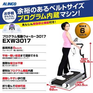 プログラム電動ウォーカー3017/EXW3017商品ページ01