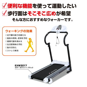 プログラム電動ウォーカー3017/EXW3017商品ページ02