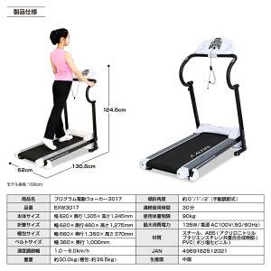 プログラム電動ウォーカー3017/EXW3017商品ページ10