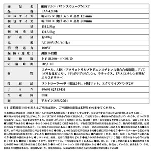 2D振動マシンバランスウェーブネクスト/FAV4218K商品ページ12
