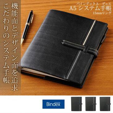 Bindex バインデックス デュエ A5 システム手帳 収納手帳 バインダー 15mm
