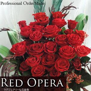 高さ80cm■プレミアムな薔薇30本の贅沢『レッドオペラ』(プリザーブド) ホールに飾る豪華大型...