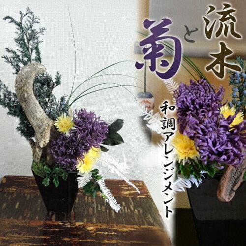 書斎に似合う、流木とプリザーブドフラワー・大輪の紫の日本菊和調アレンジメント・プ...