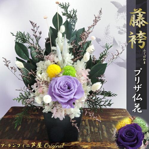 偲びの紫・・プリザ菊2輪と和紫のバラの御供え花アレンジ送料無料。お仏壇にずっと飾...