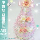 アメリカ発☆小さなプリンセスに贈るダイパーケーキ『シンデレラ姫』 ティアラを飾った3段おむ...