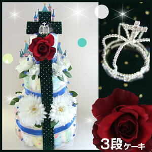 限定品!ティアラもOK♪送料無料【おむつケーキ オムツケーキ 出産祝い ギフト SASSYサッシー S...