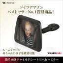 ベビーミラー 赤ちゃんミラー 後部座席確認 後ろ向きチャイルドシート用 安全対策構造 チャイルドシート確認 Wicked Chili(ウィケッド・チリ)