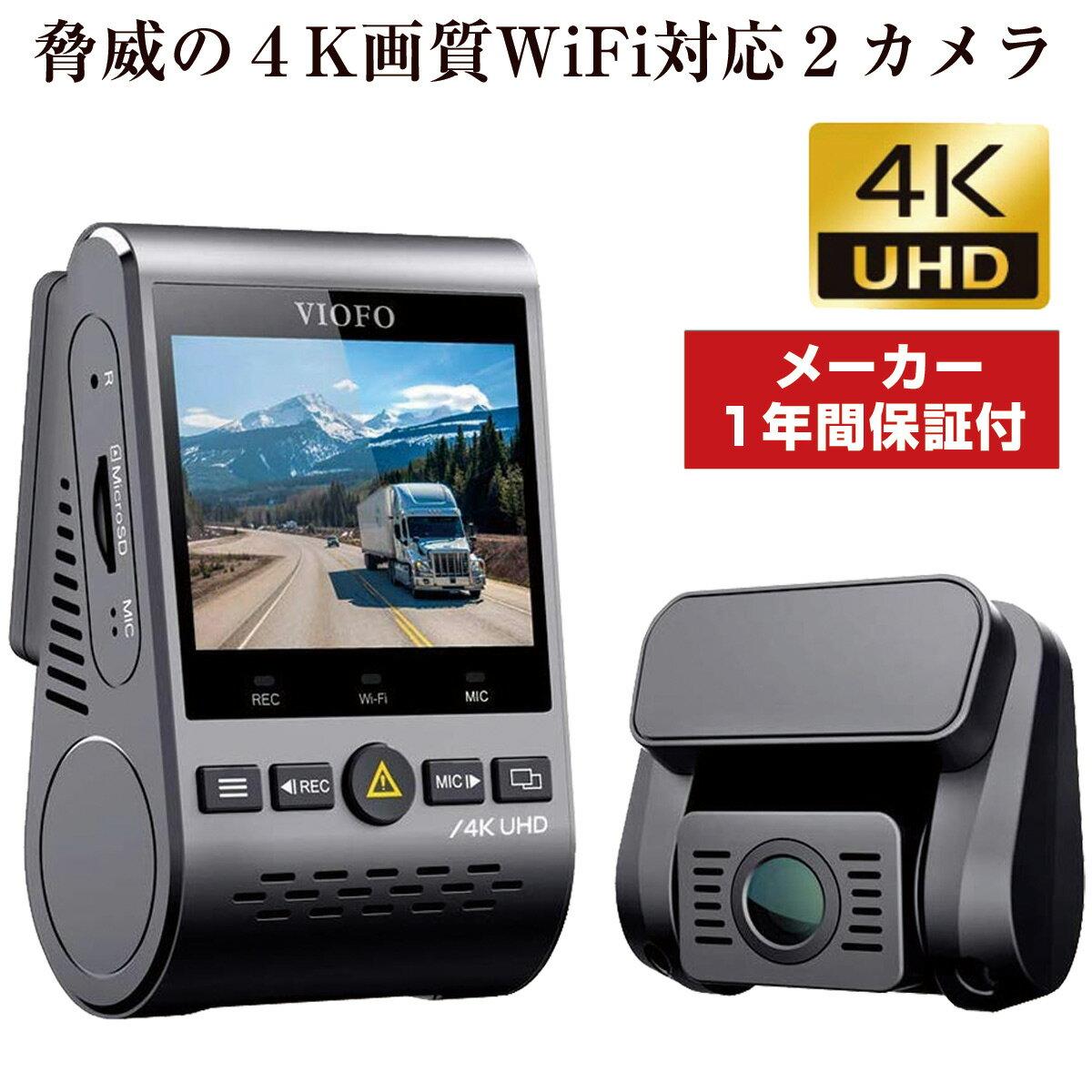 ドライブレコーダー 前後 4K 2カメラ 前後2カメラ SONYセンサー 夜間撮影に強い Wi-Fi搭載 GPS WDR Gセンサー 駐車監視 地デジノイズ対策済み VIOFO A129 PRO DUO画像