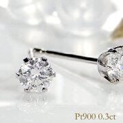ダイヤモンド プラチナ ダイアモンド スタッドピアス レディース ジュエリー プレゼント