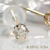 ☆K18YG【0.3ct】一粒ダイヤモンドピアス