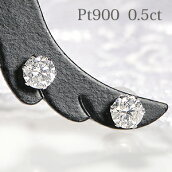 ☆Pt900【0.5ct】一粒ダイヤモンドピアス