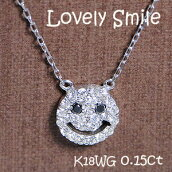 K18WG【0.15ct】ダイヤモンドスマイルペンダント
