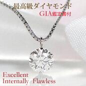 ☆【限定1本】【GIA鑑定書付き】【IF-Excellent】pt900一粒ダイヤモンドネックレス0.4ctUP