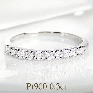 pt900【0.3ct】ダイヤモンドエタニティリング
