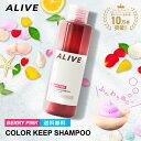 【あす楽対応】ALIVE極濃ピンクシャンプー 200ml カラーシャンプー ピンク カラー長持ち デザインカラー ブリーチヘア 簡単ホームケア カラーキープ 保湿 送料無料 ながもち おうち美容 巣ごもり 美容