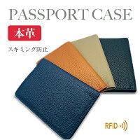 パスポートケーススキミング防止パスポートカバービジネスカジュアル大容量カーボン旅行パスポートメンズレディースおしゃれかわいいシンプルギフトプレゼント