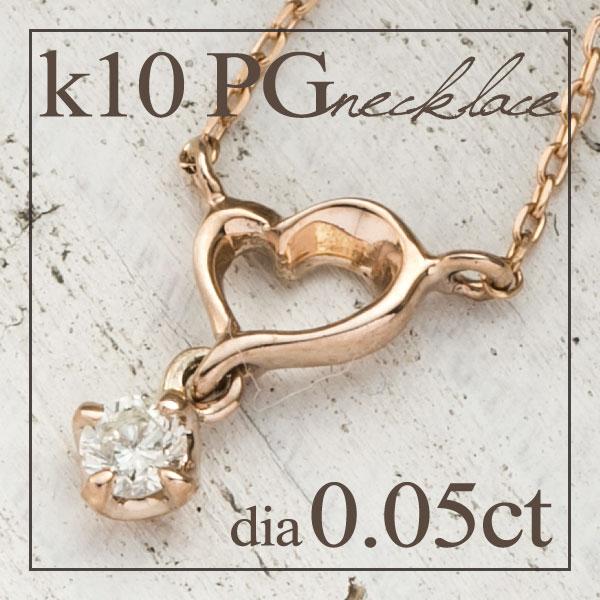 揺れる 0.05ct ダイヤモンド ハート ネックレス