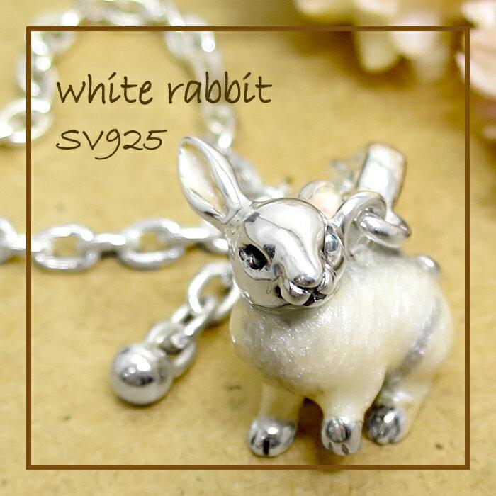 白ウサギ シルバー バッグチャーム