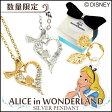 Disney ディズニー 期間限定 数量限定 ふしぎの国のアリス ハート シルバーネックレス プレゼント トランプ レディース 公式Disneyzone