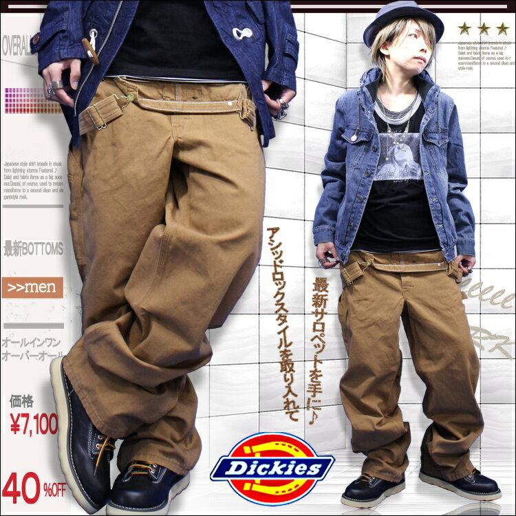 Dickies ディッキーズ オーバーオール メンズ 送料無料 サロペット カーゴ パンツ おしゃれ 3dハイブリッド オールインワン 作業着 ブラウン バレンタイン 福袋 半額クーポンも配布 2020