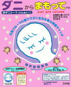 【ダニ取りシート】【ダニ取りマット】アトピー協会推薦 ダニ捕...