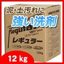 泥汚れ専用洗剤『レギュラー』12kg