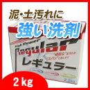 泥汚れ専用洗剤『レギュラー』2kg