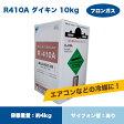 ダイキン フロンガスR410A NRC容器10kg入り RDIK410