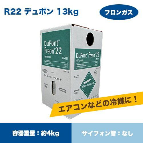 Mフロンガス R-32×3.7kg