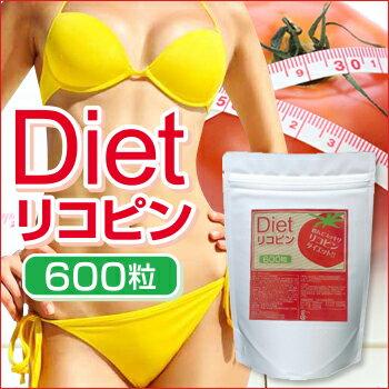 『 Dietリコピン』