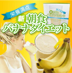 『栄養満点 新 朝食バナナダイエット』