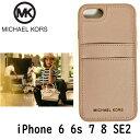 マイケルコース MICHAEL KORS iPhone 6 6s 7 8 SE2 Pink ピンク