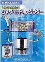 カクダイ[KAKUDAI]シャワーヘッド用アダプター9355K(カクダイ[KAKUDAI]のシャワーホースとKVKのシャワーヘッド用)