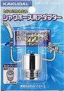 カクダイ[KAKUDAI]シャワーホース用アダプター9358K(カクダイ[KAKUDAI]のシャワーヘッドとKVKのシャワーホース用)