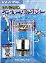カクダイ[KAKUDAI]シャワーホース用アダプター9358M(カクダイ[KAKUDAI]のシャワーヘッドとMYMのシャワーホース用)