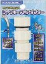 カクダイ[KAKUDAI]シャワーホース用アダプター9358MKG(カクダイ[KAKUDAI]のシャワーヘッドとKVK・MYM・東京ガス・INAX(バランス釜)のシャワーホース用アダプターセット)