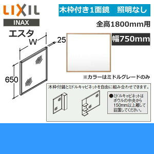 【送料無料】[INAX][エスタ]木枠付き1面鏡のみMNS-751K[間口750]【LIXIL…